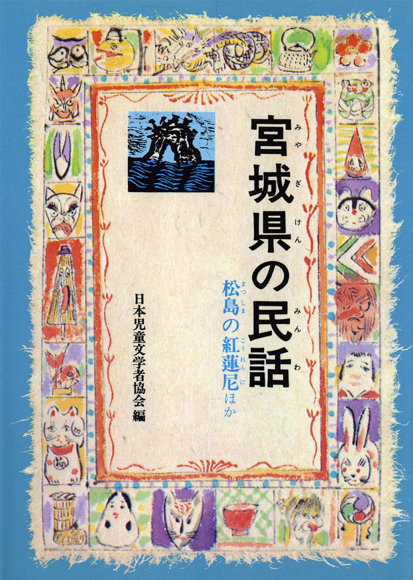 宮城県の民話(オンデマンド版)