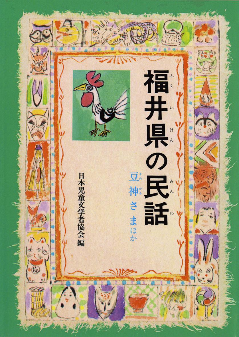 福井県の民話(オンデマンド版)