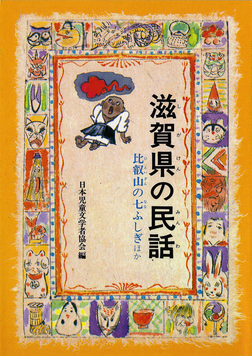 滋賀県の民話(オンデマンド版)