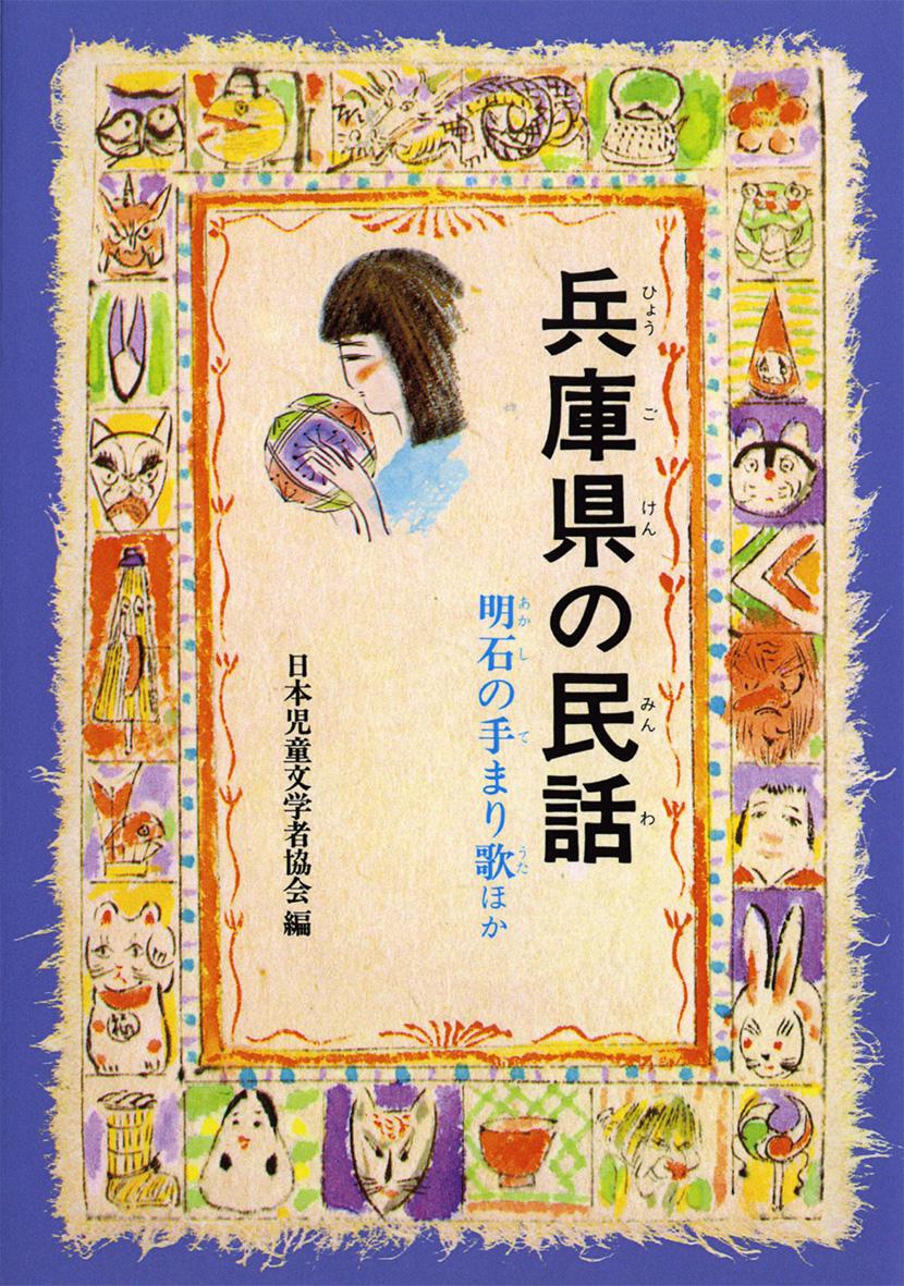兵庫県の民話(オンデマンド版)