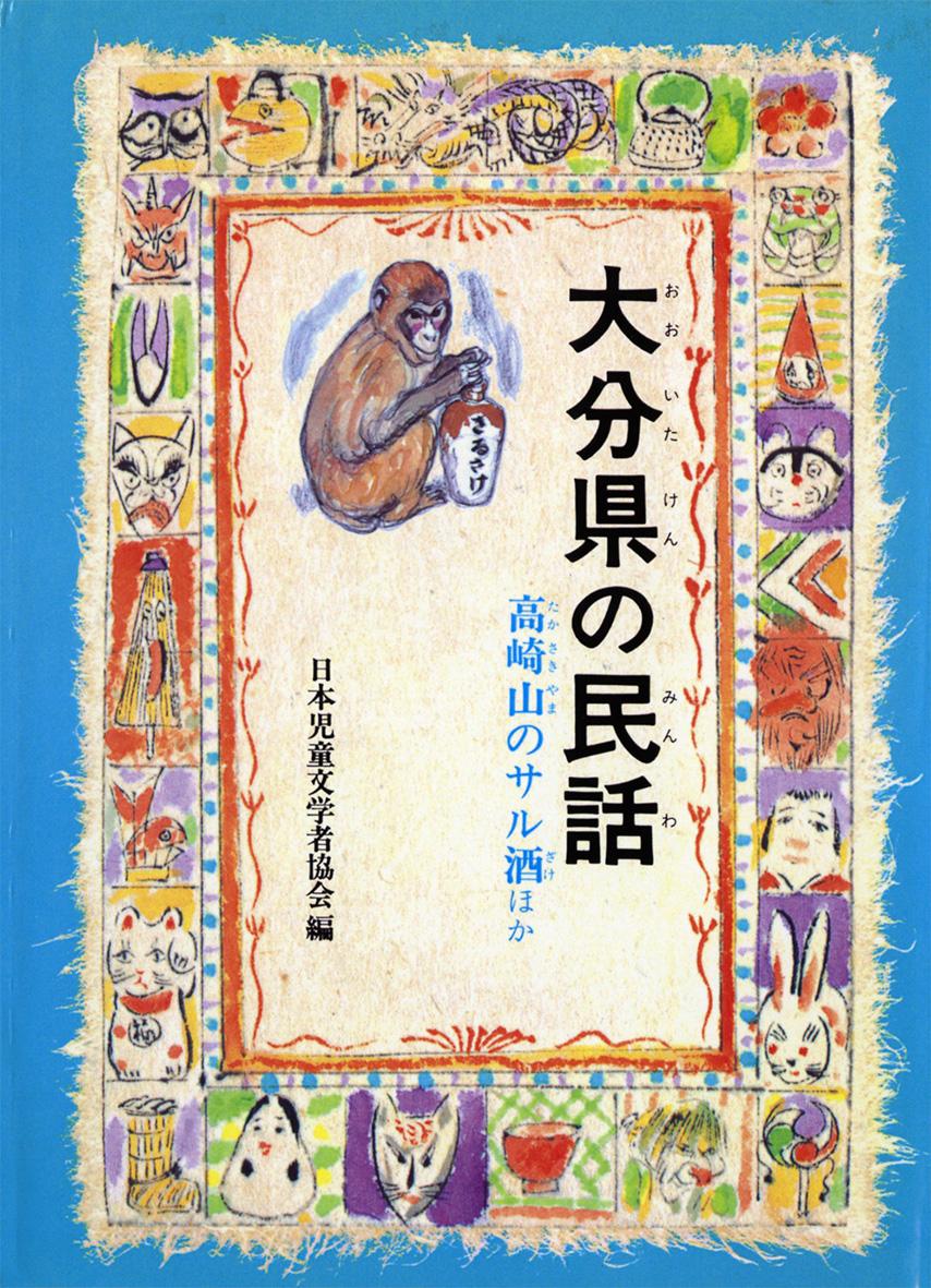 大分県の民話(オンデマンド版)