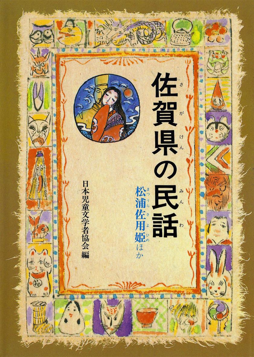 佐賀県の民話(オンデマンド版)