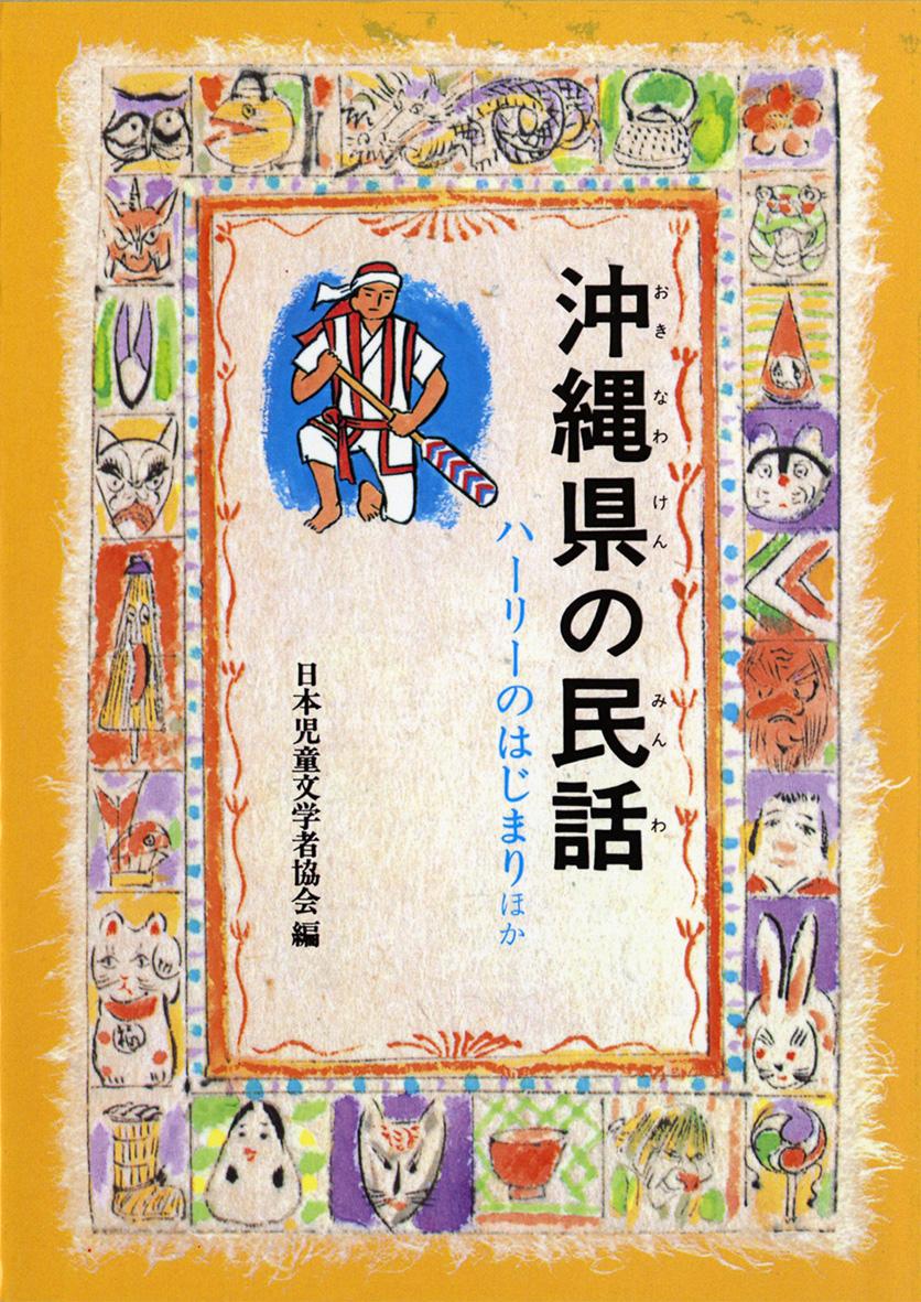 沖縄県の民話(オンデマンド版)