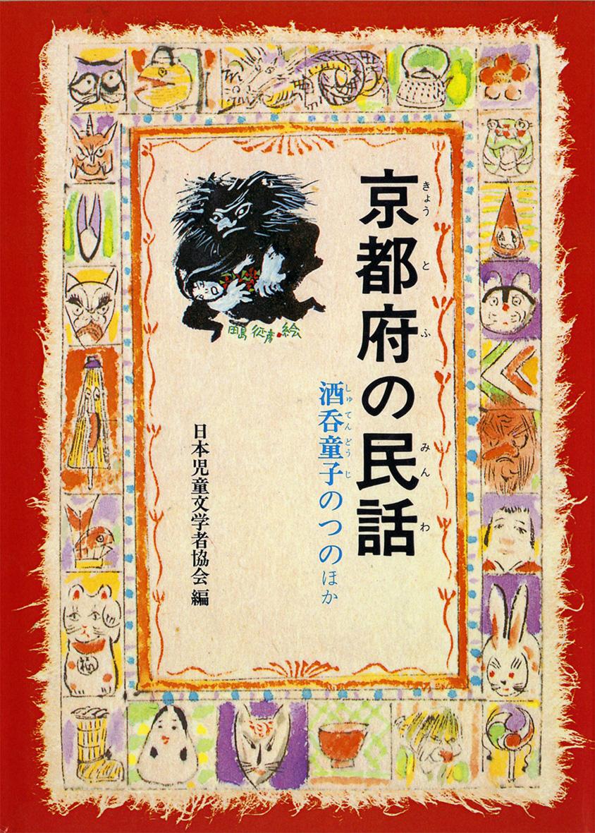 京都府の民話(オンデマンド版)