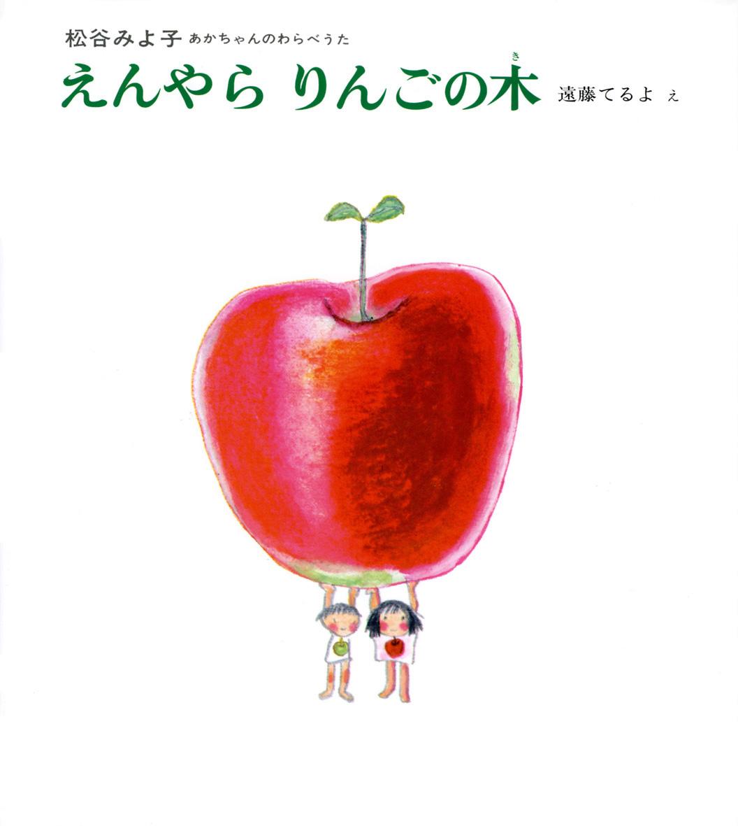 えんやらりんごの木