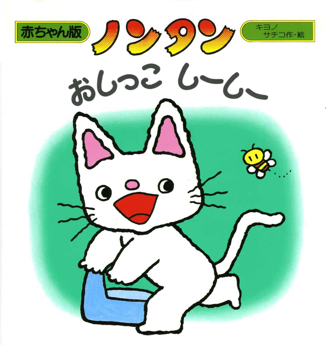 赤ちゃん版ノンタンプレゼントセット(6冊入り)