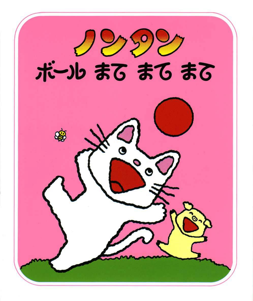 ノンタンあそぼうよ(全22巻)