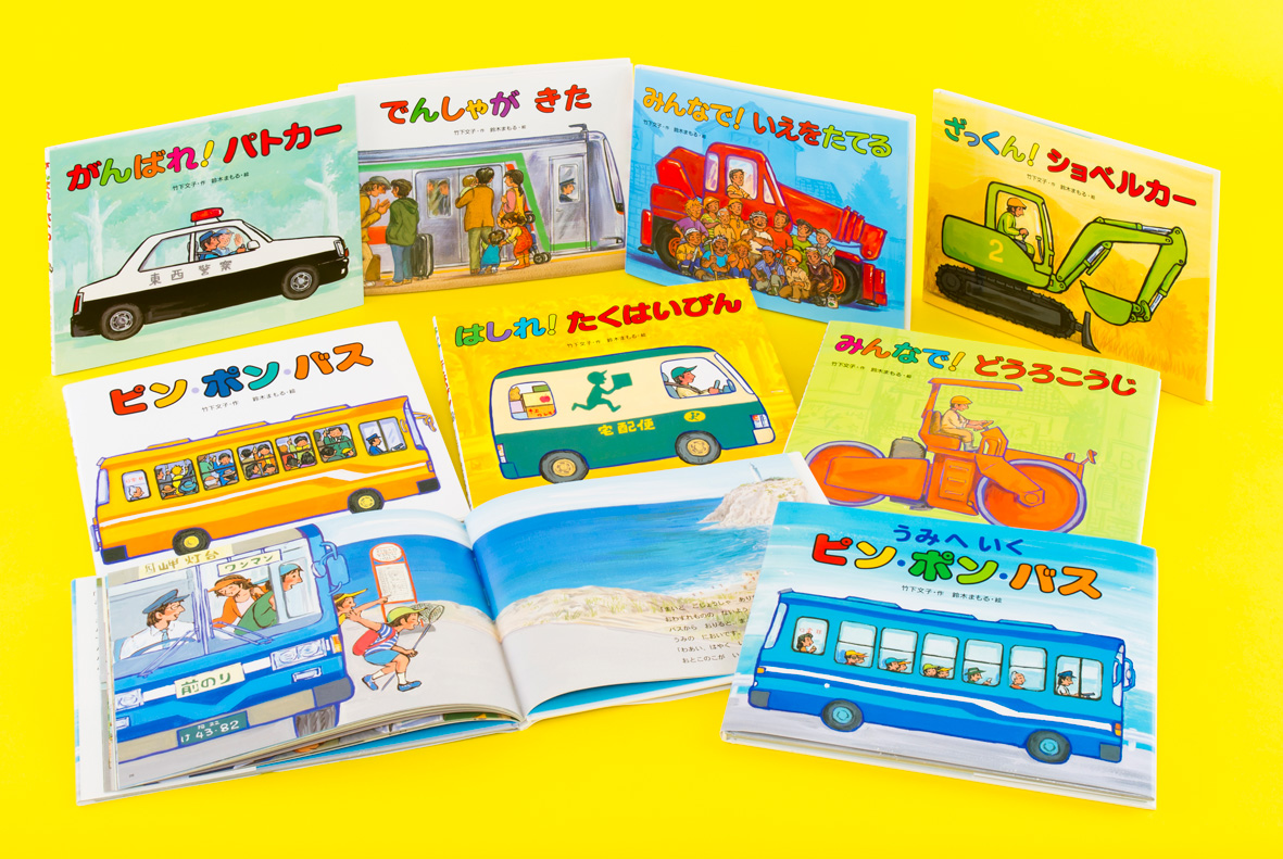 竹下文子・鈴木まもるののりもの絵本(全8巻)