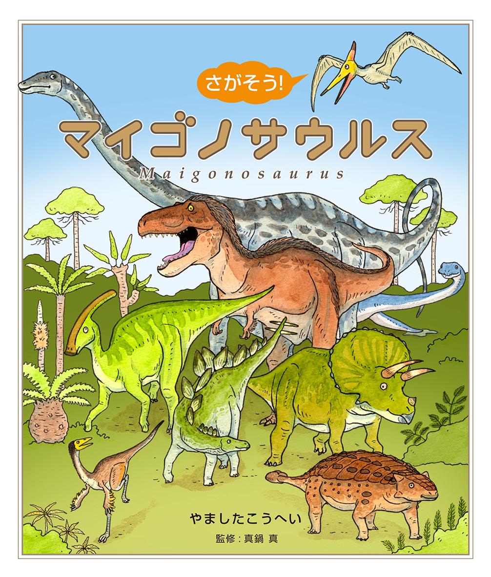 さがそう!マイゴノサウルス