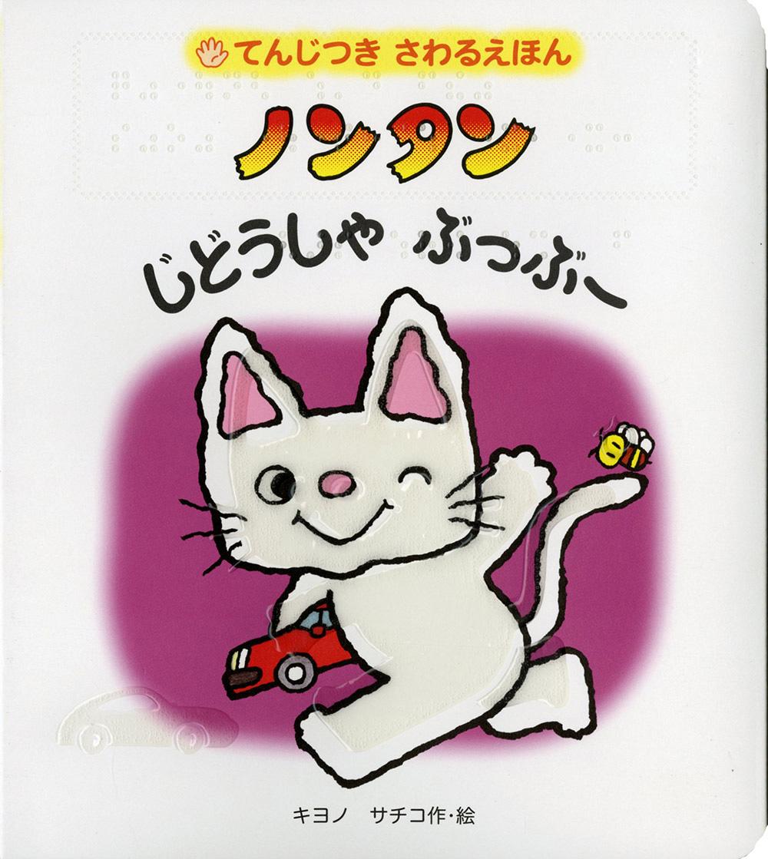 偕成社の点字つきさわる絵本セット(全4巻)