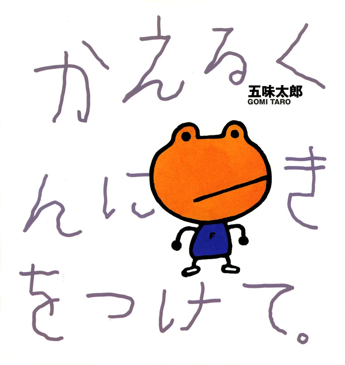五味太郎さん新刊『まだまだ まだまだ』NHK Eテレ ETV特集で紹介