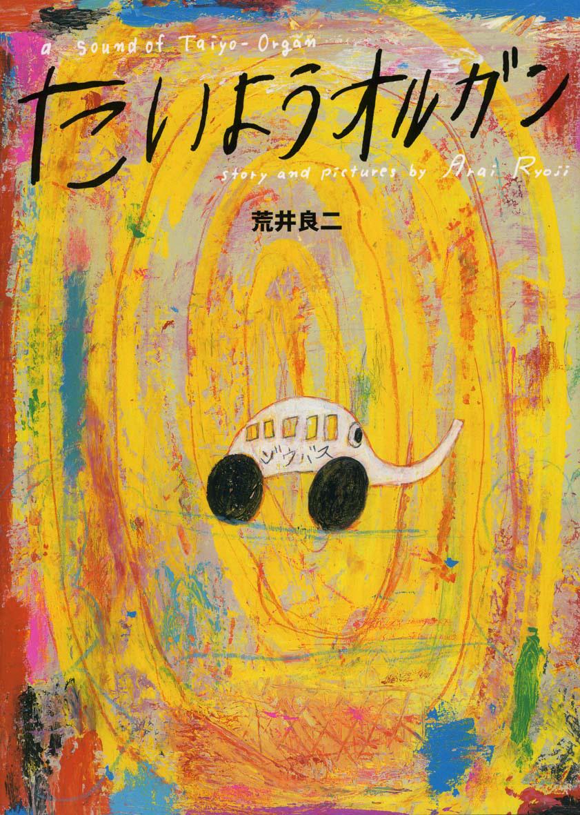 荒井良二×編集者・広松「荒井良二さんの絵本ができるまで」in ブラティスラヴァ世界絵本原画展