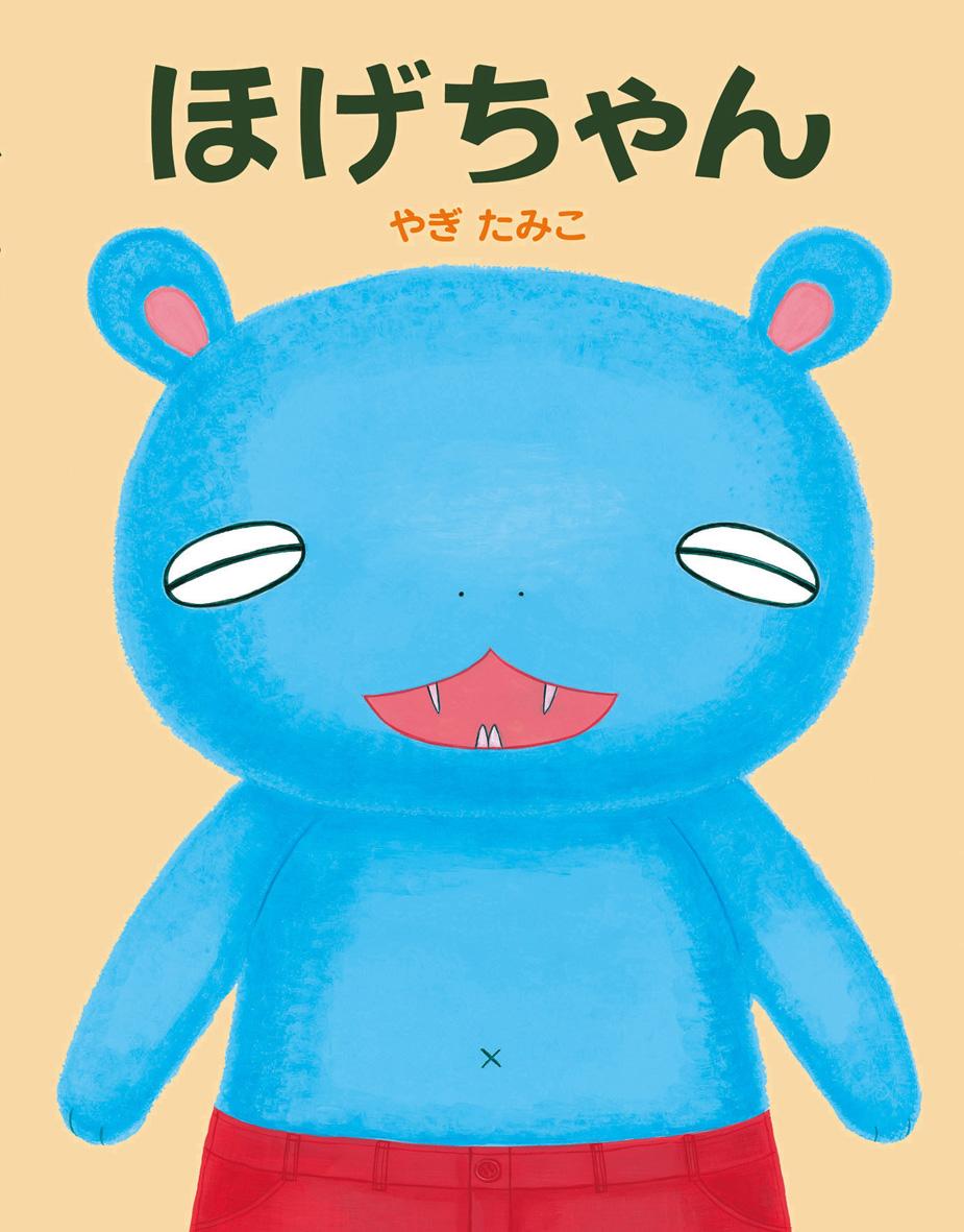 偕成社のあたらしい超人気絵本セット(全8巻)