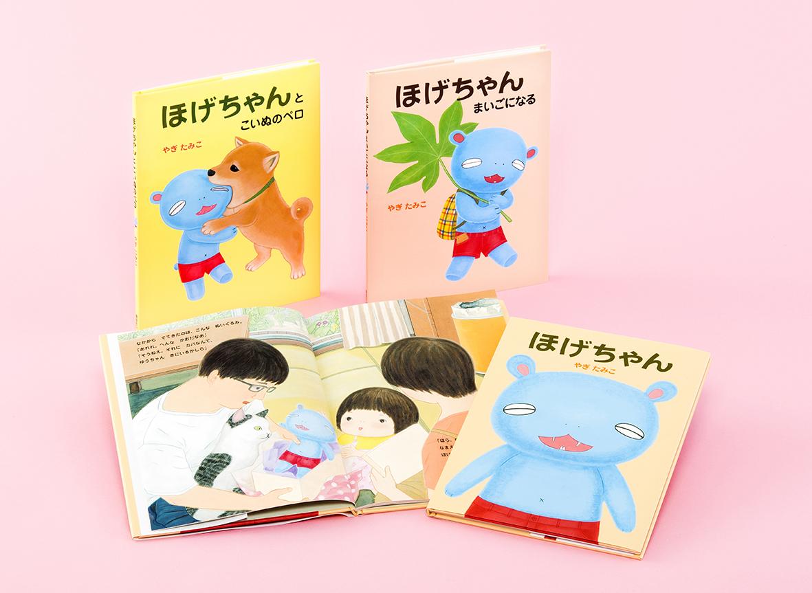 ほげちゃん絵本(全3巻)