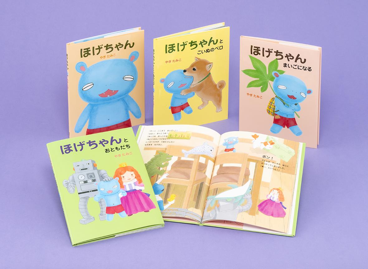 ほげちゃん絵本(全4巻)