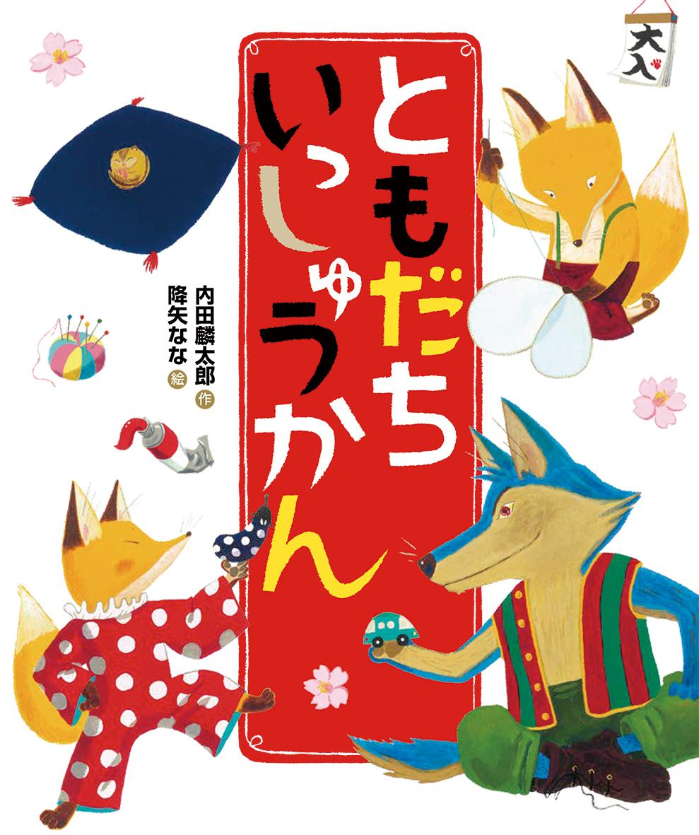 2/20朝日新聞beで「おれたち、ともだち!」絵本シリーズが紹介されました