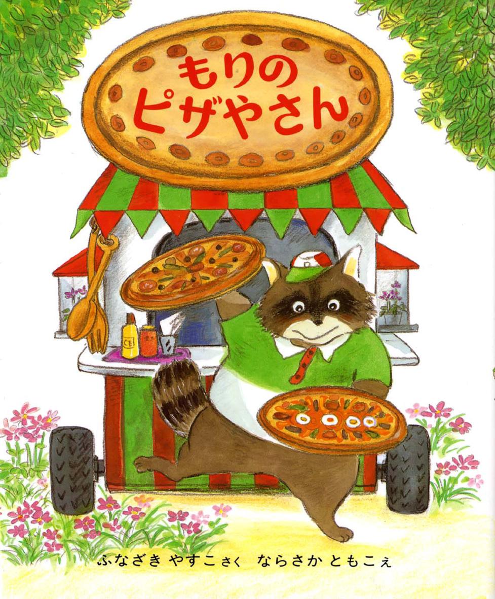 もりのピザやさん