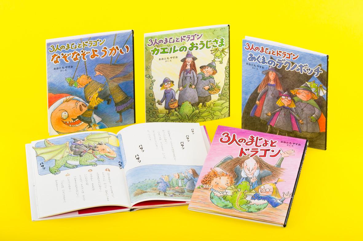 3人のまじょとドラゴン(全4巻)