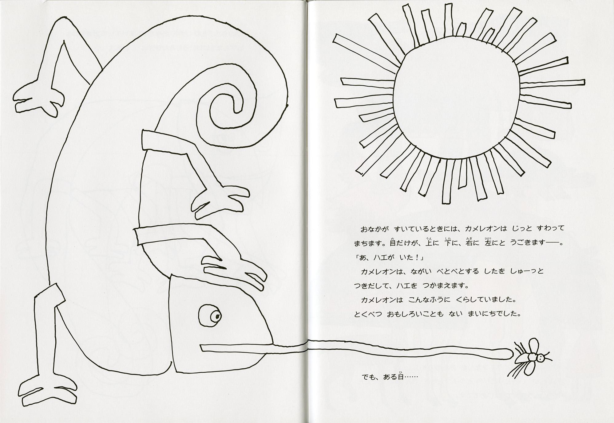 ぬりえ絵本ごちゃまぜカメレオン 偕成社 児童書出版社