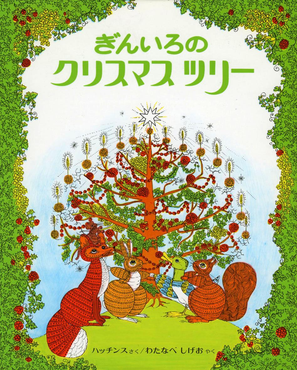 ぎんいろのクリスマスツリー