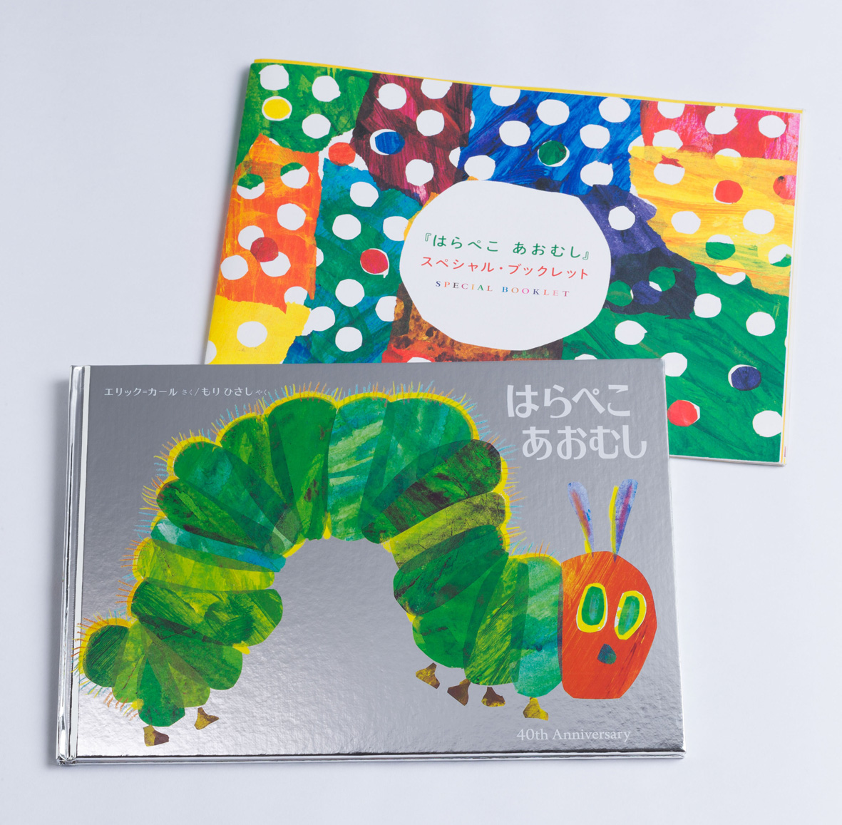 はらぺこあおむし 日本語版40周年記念限定版