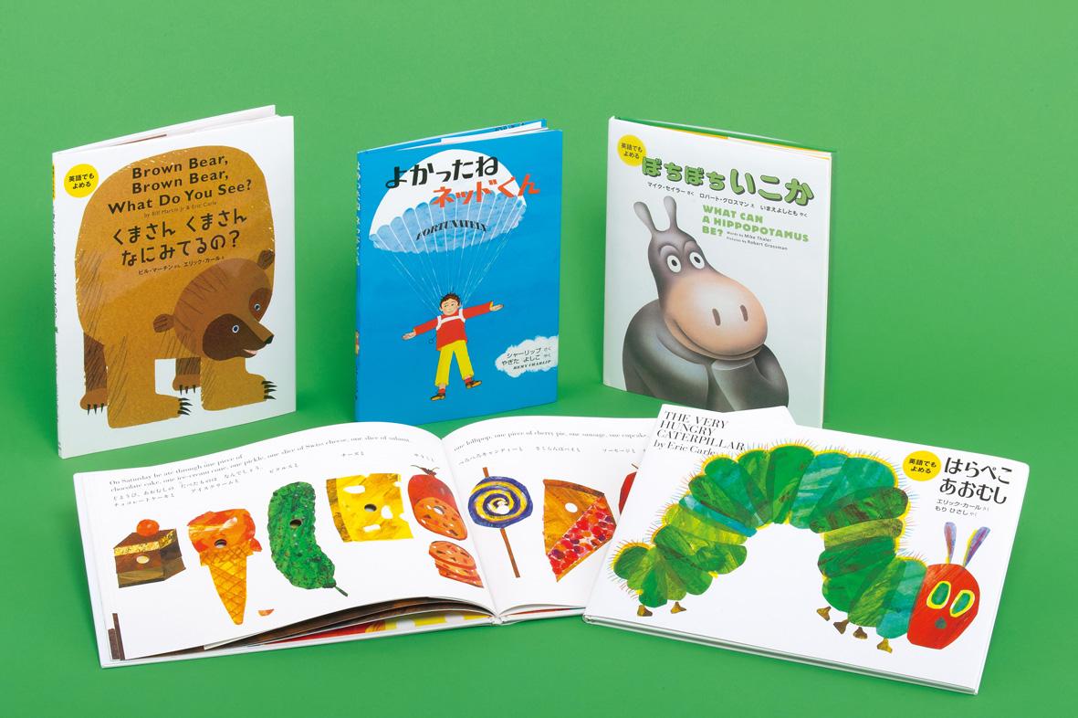 英語でもよめる超人気ロングセラー(全4巻)