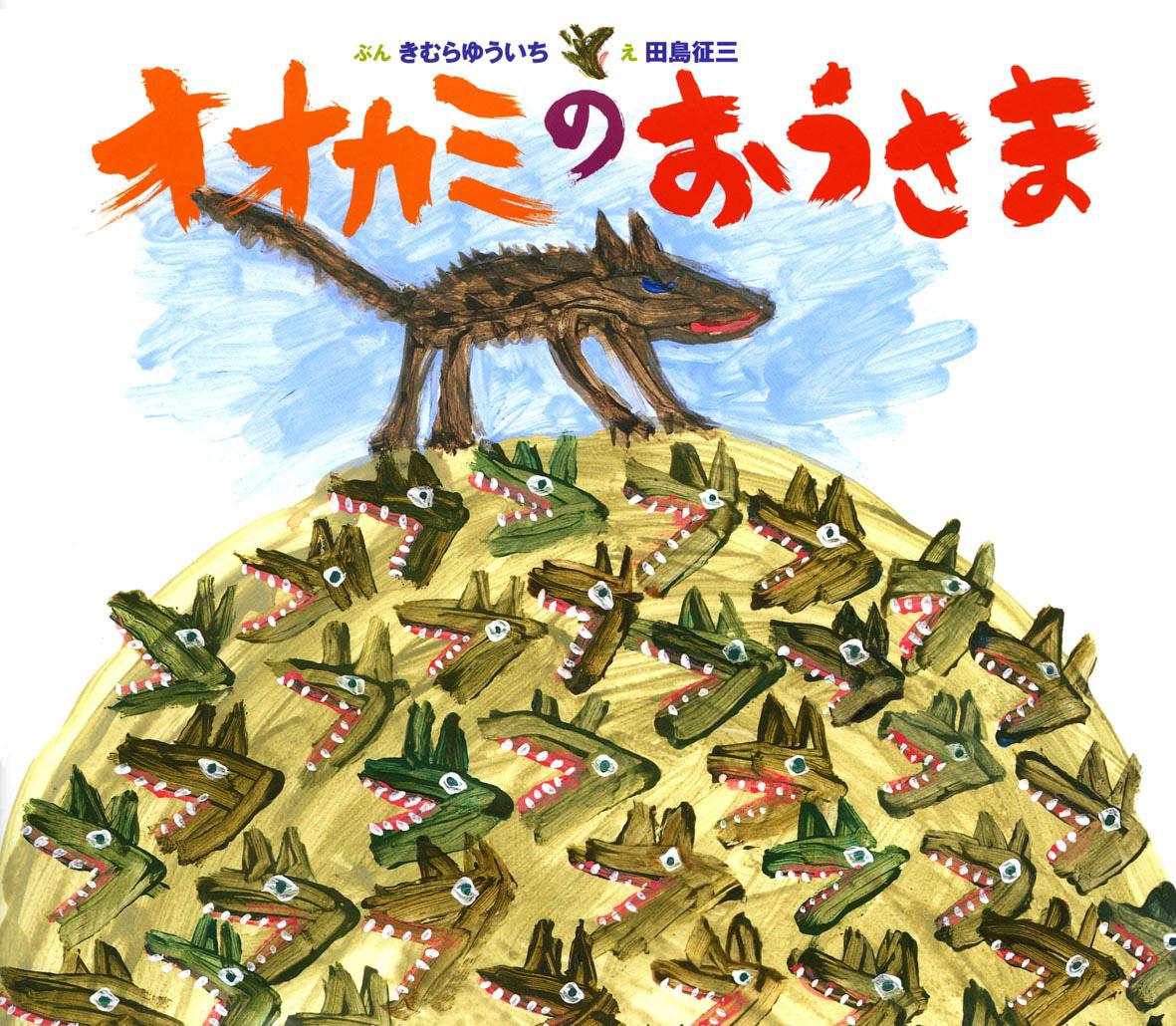 きむらゆういち・田島征三の「オオカミ」シリーズ(全5巻)