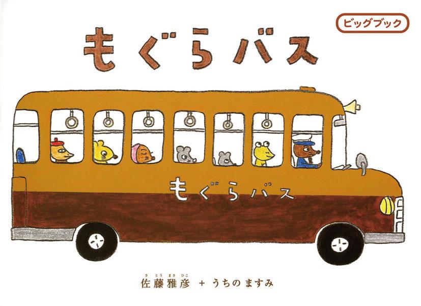 ビッグブック もぐらバス