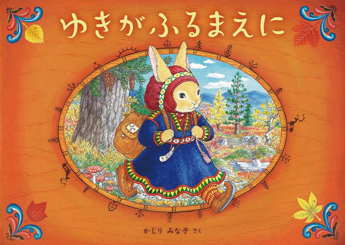 かじりみな子 絵本原画展