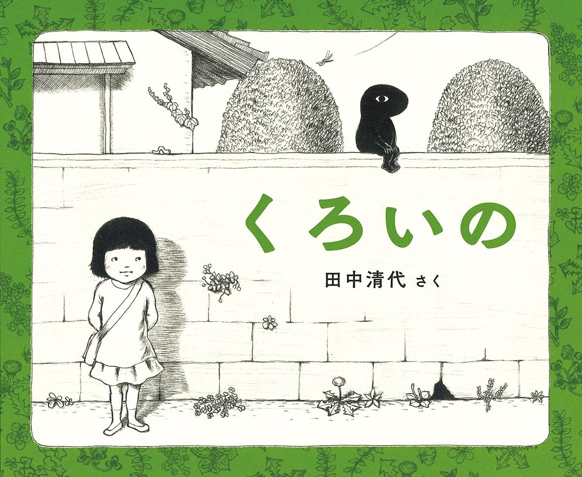 田中清代 新作絵本原画展『くろいの』