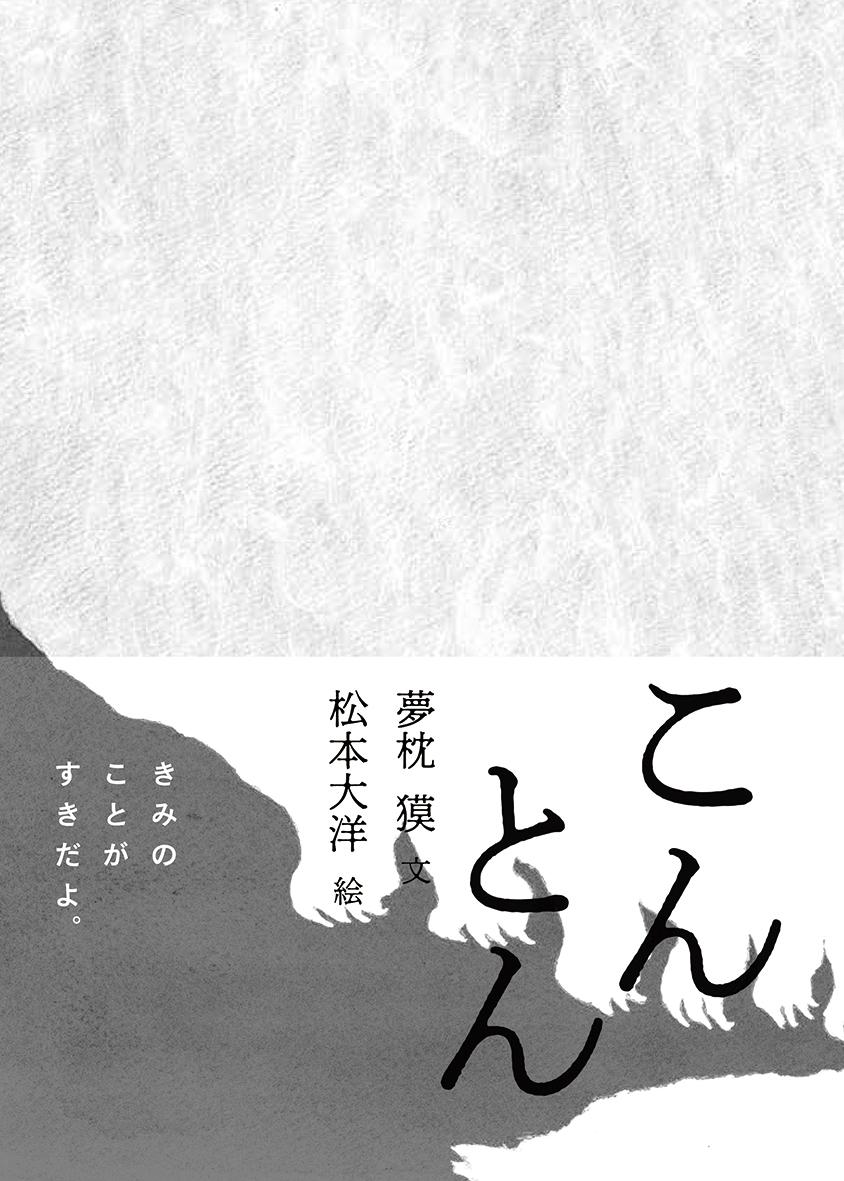 【満員御礼】夢枕獏+松本大洋のWサイン会決定!『こんとん』発売記念