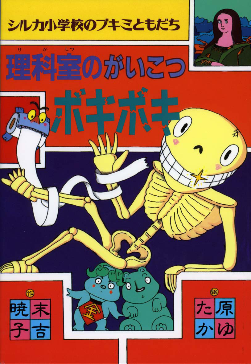 シルカ小学校のブキミともだち(全5巻)
