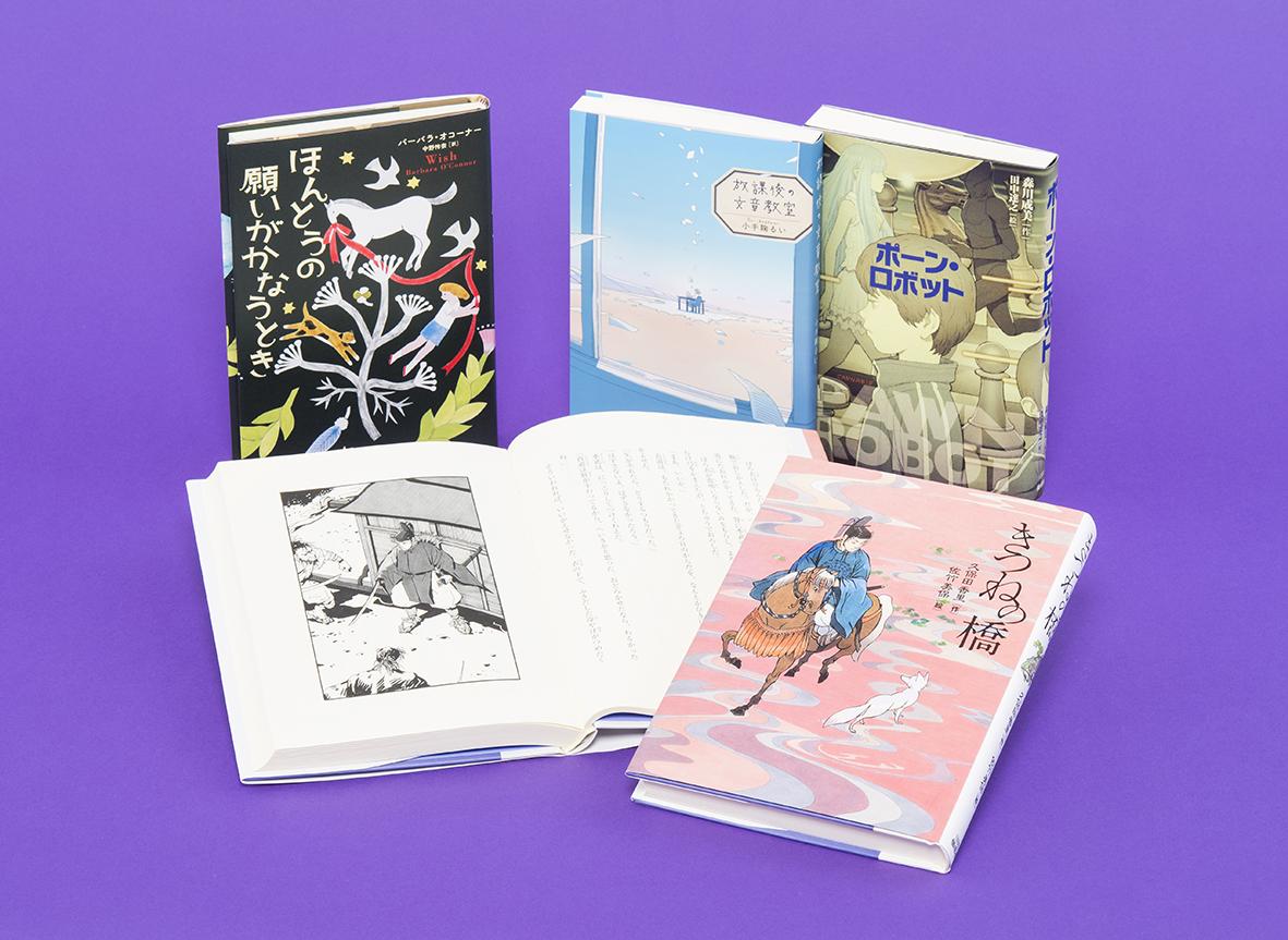 偕成社の新刊中学生向き読みもの 2020(全4巻)