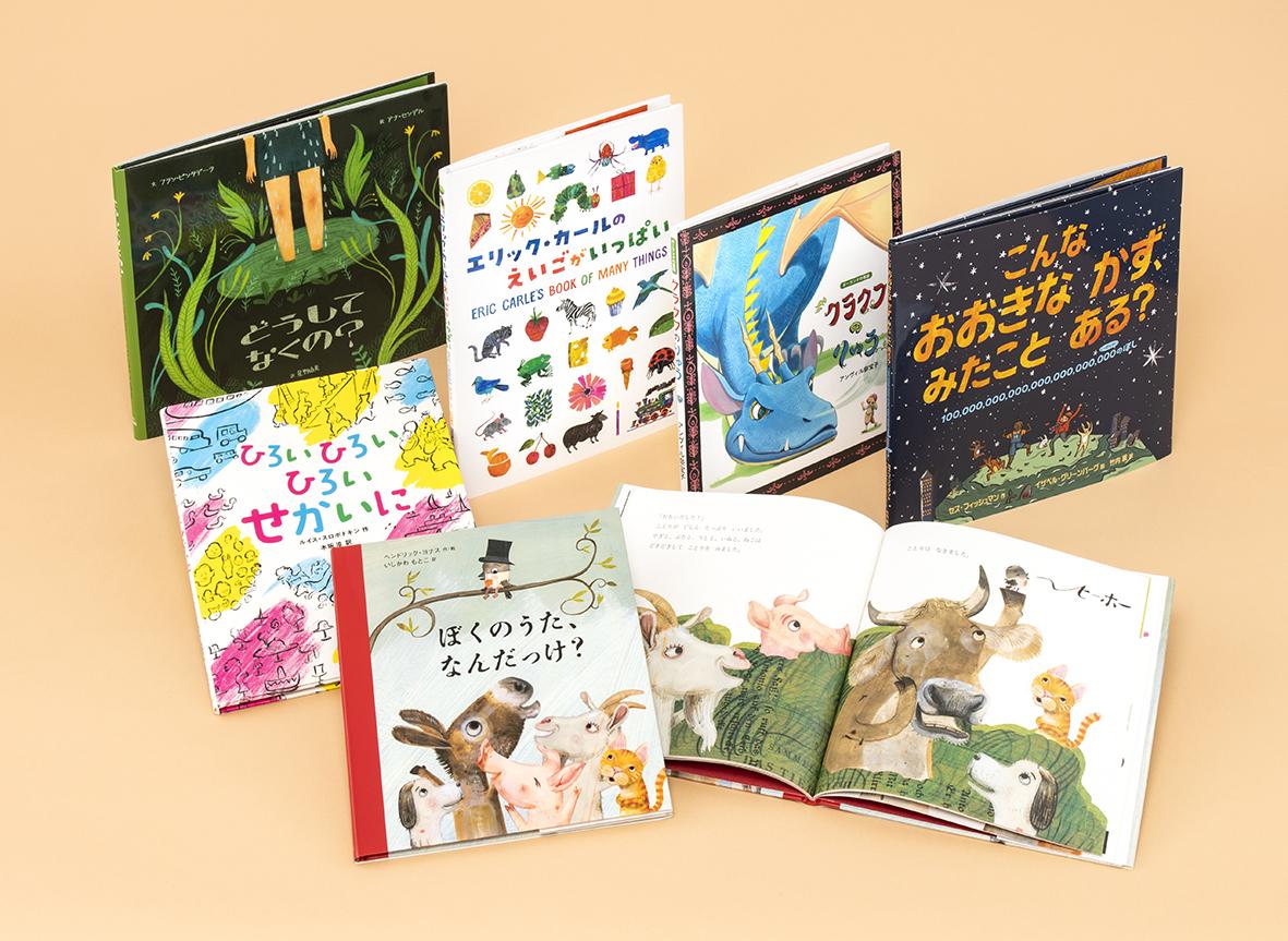偕成社の海外新刊絵本セット 2021(全6巻)