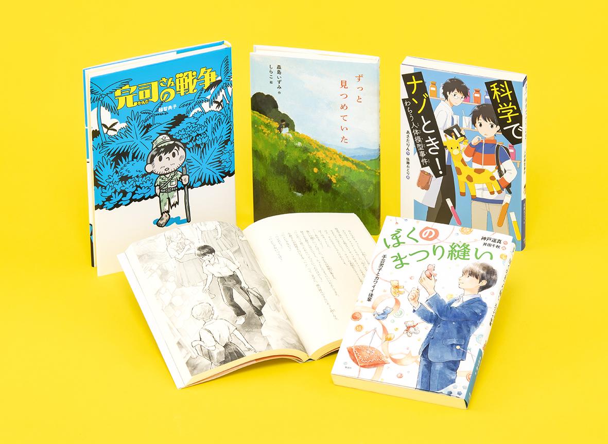 偕成社の新刊高学年向き読み物セット 2021(全4巻)