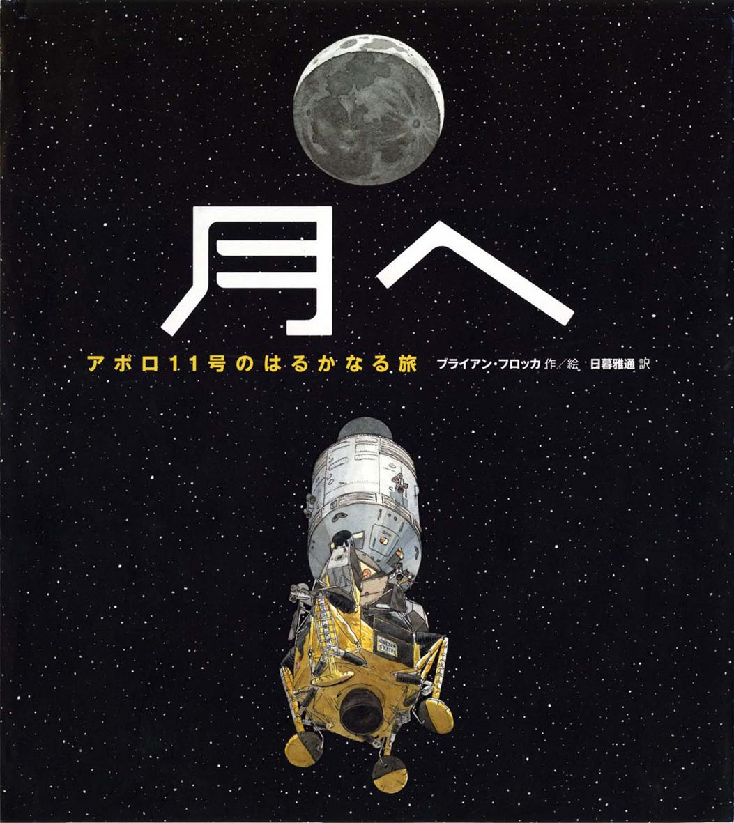 月へアポロ11号のはるかなる旅