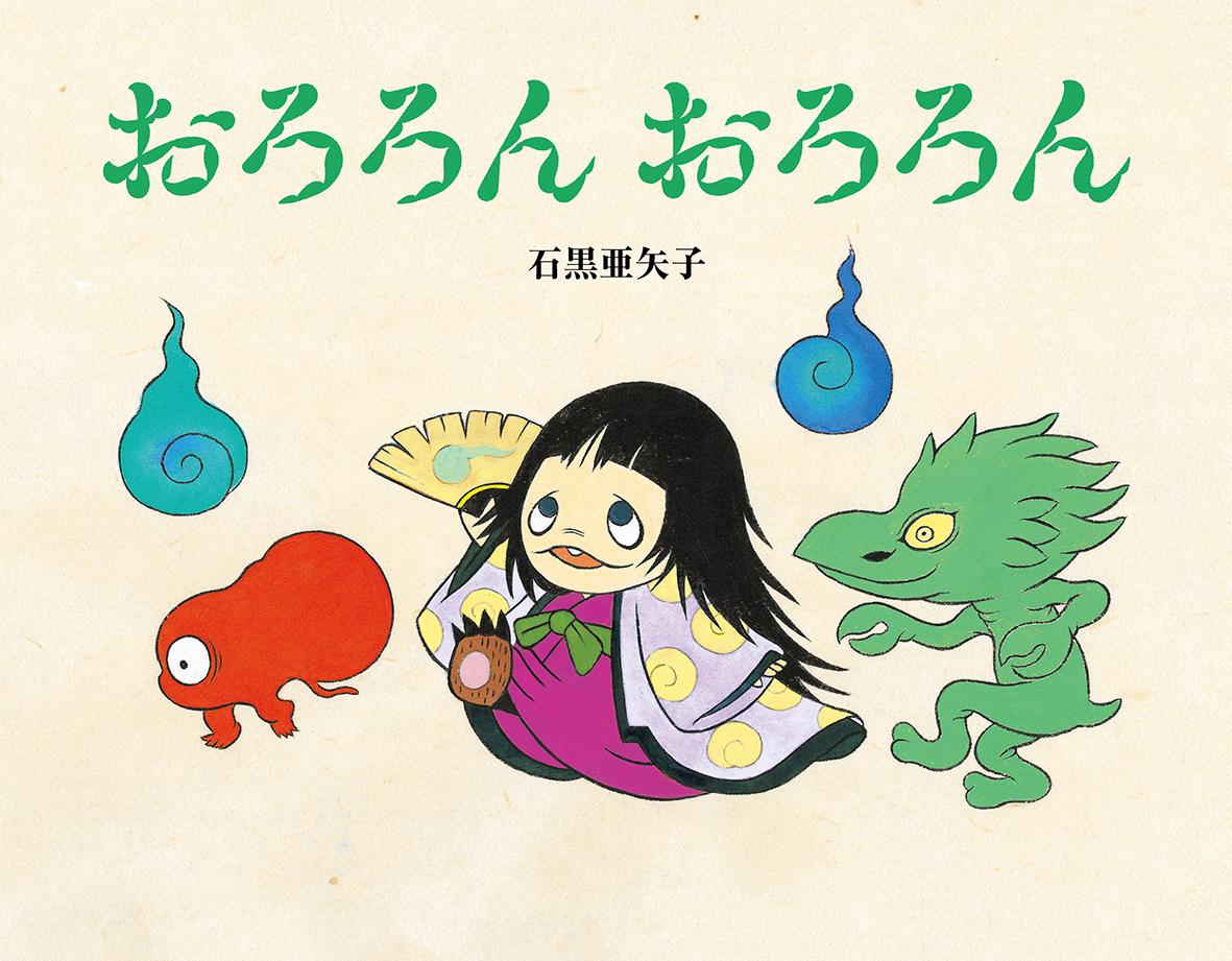 偕成社の新刊絵本セット 2020(全10巻)