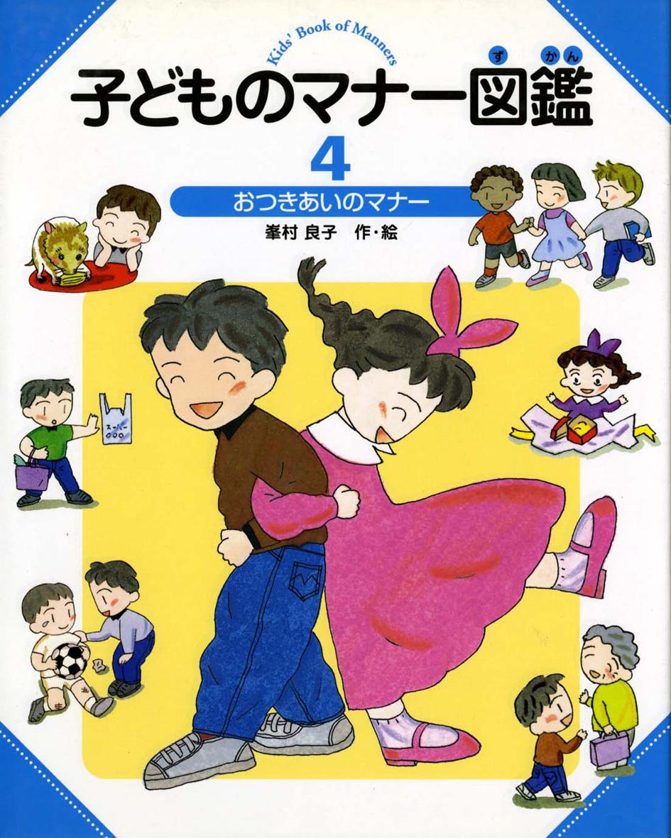 子どものマナー図鑑(全5巻)