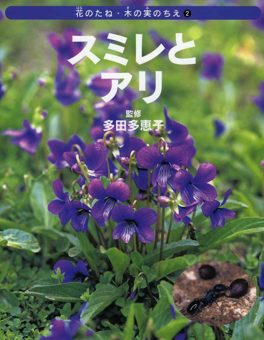 スミレとアリ  花のたね・木の実のちえ!2