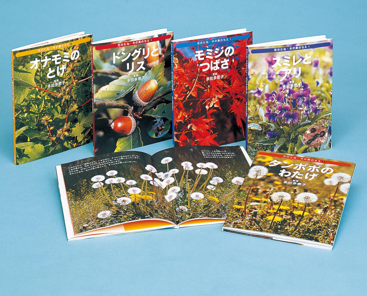 花のたね・木の実のちえ(全5巻)