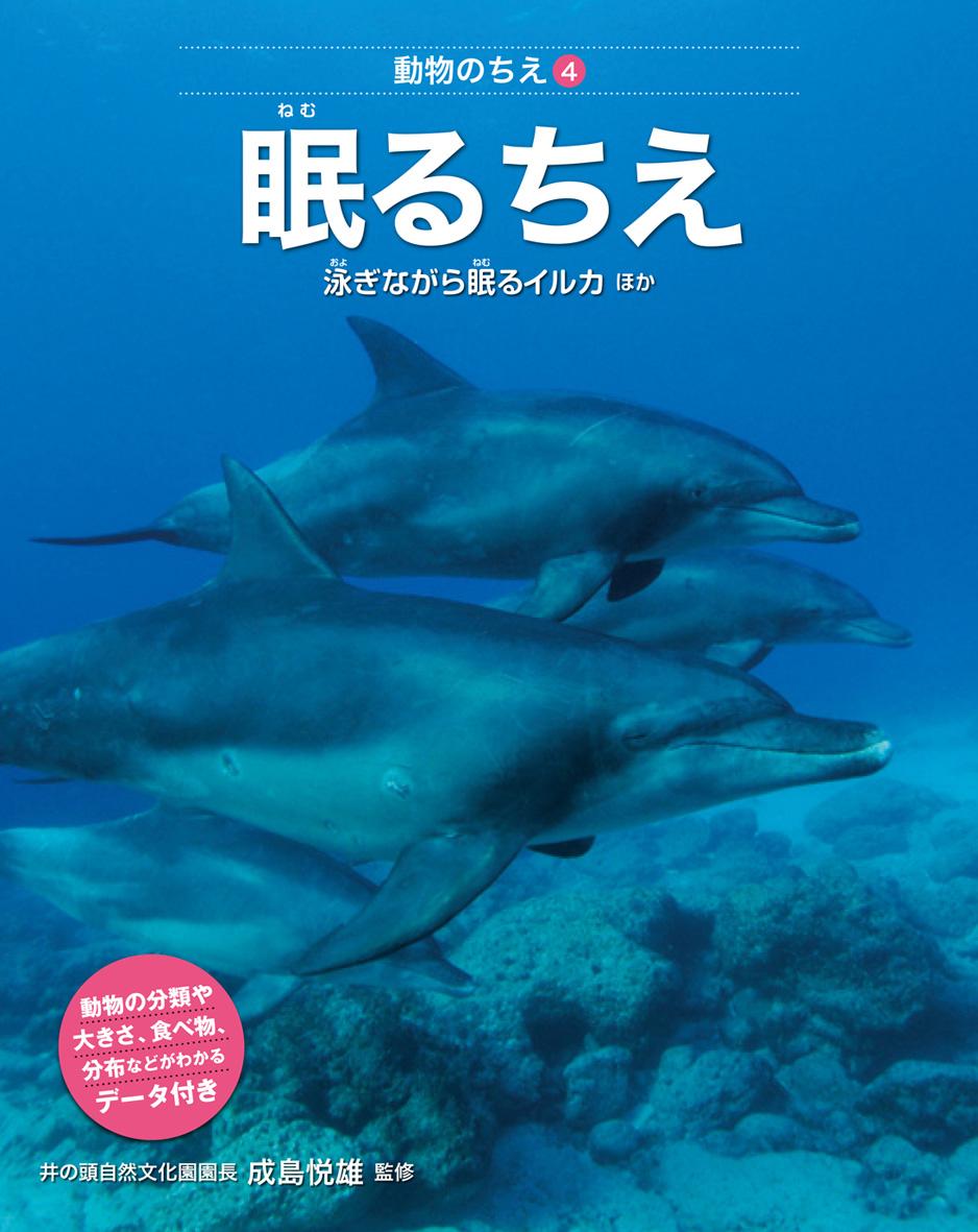 動物のちえ(全5巻)