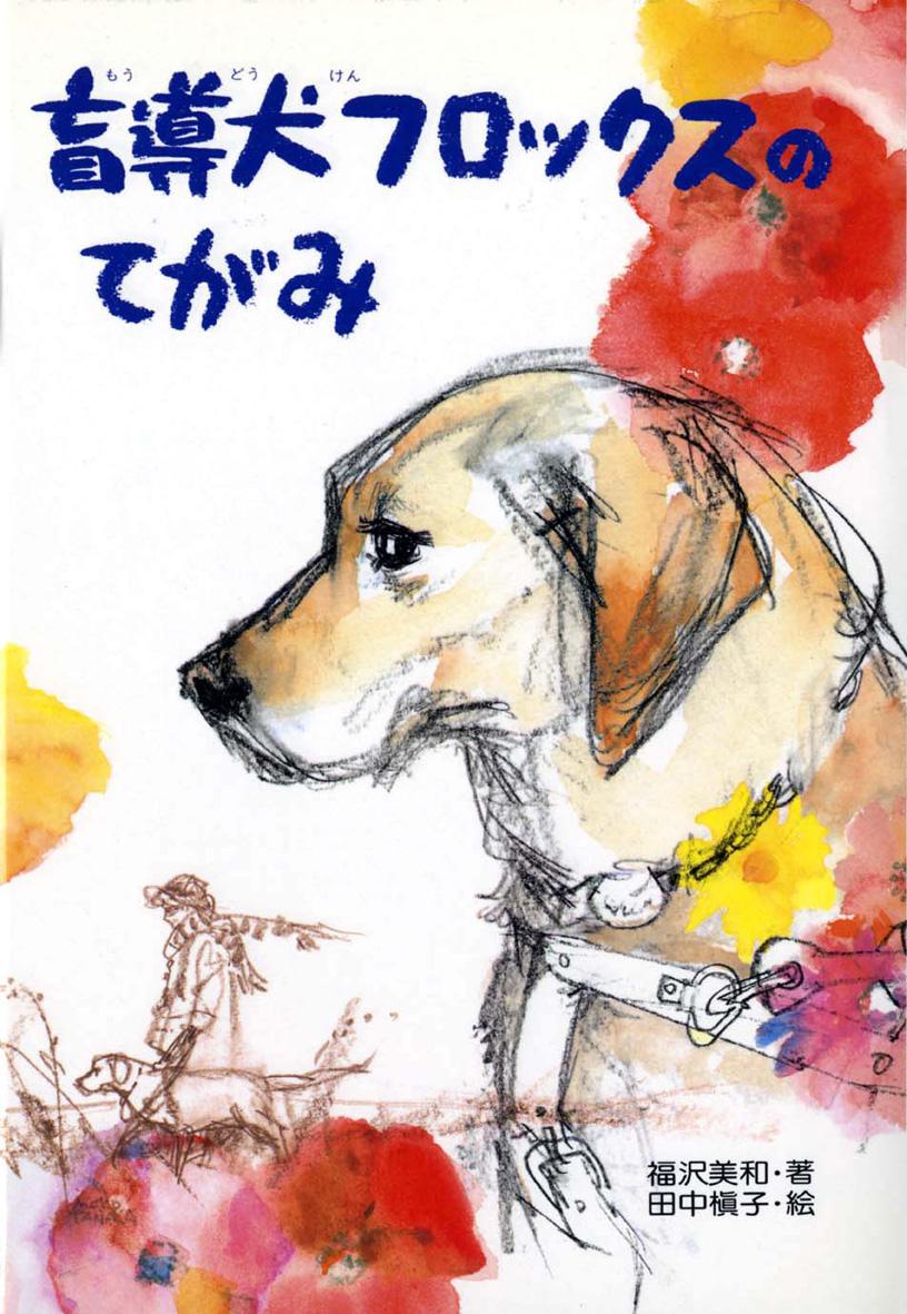 盲導犬フロックスとの旅