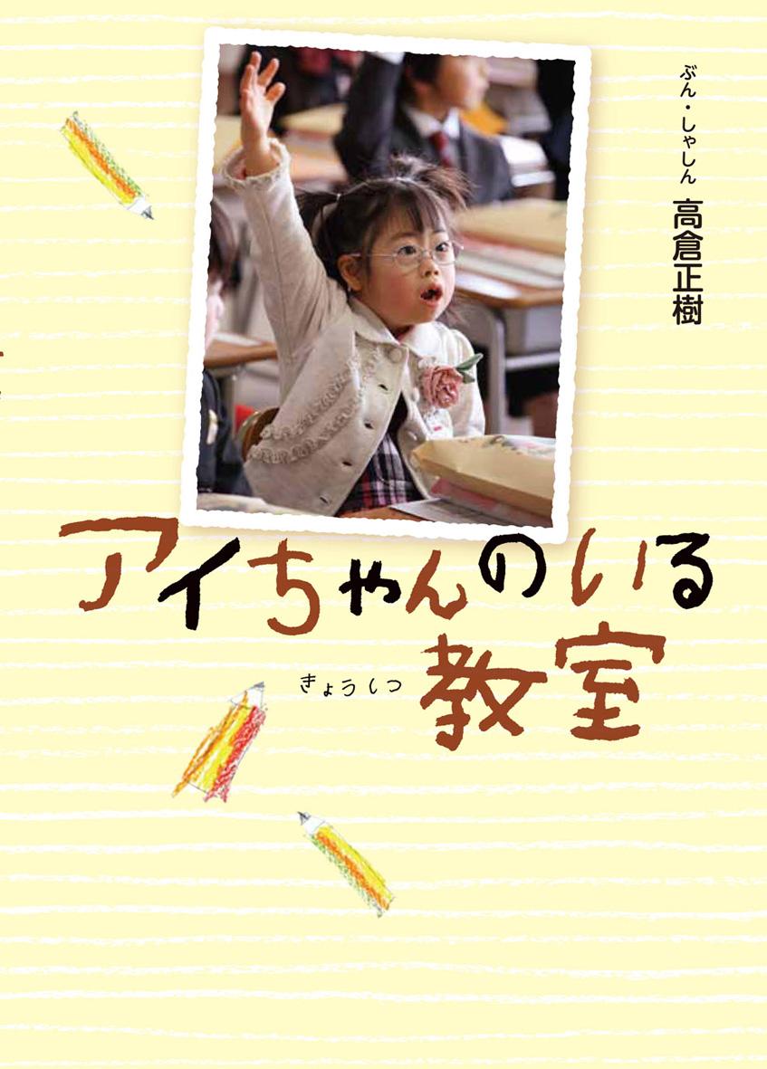 高倉正樹さんギャラリートークも!「絵本から見る子どもの権利」