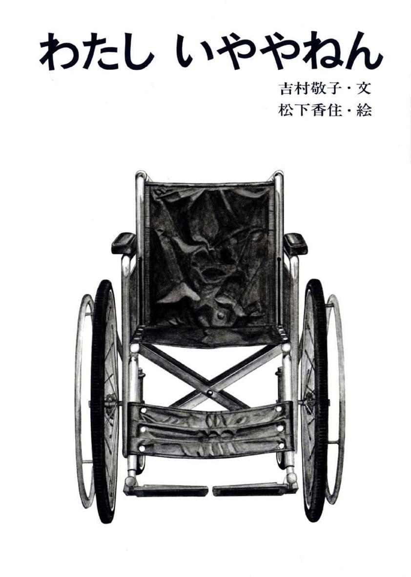 障害者とともに考える本(全10巻)