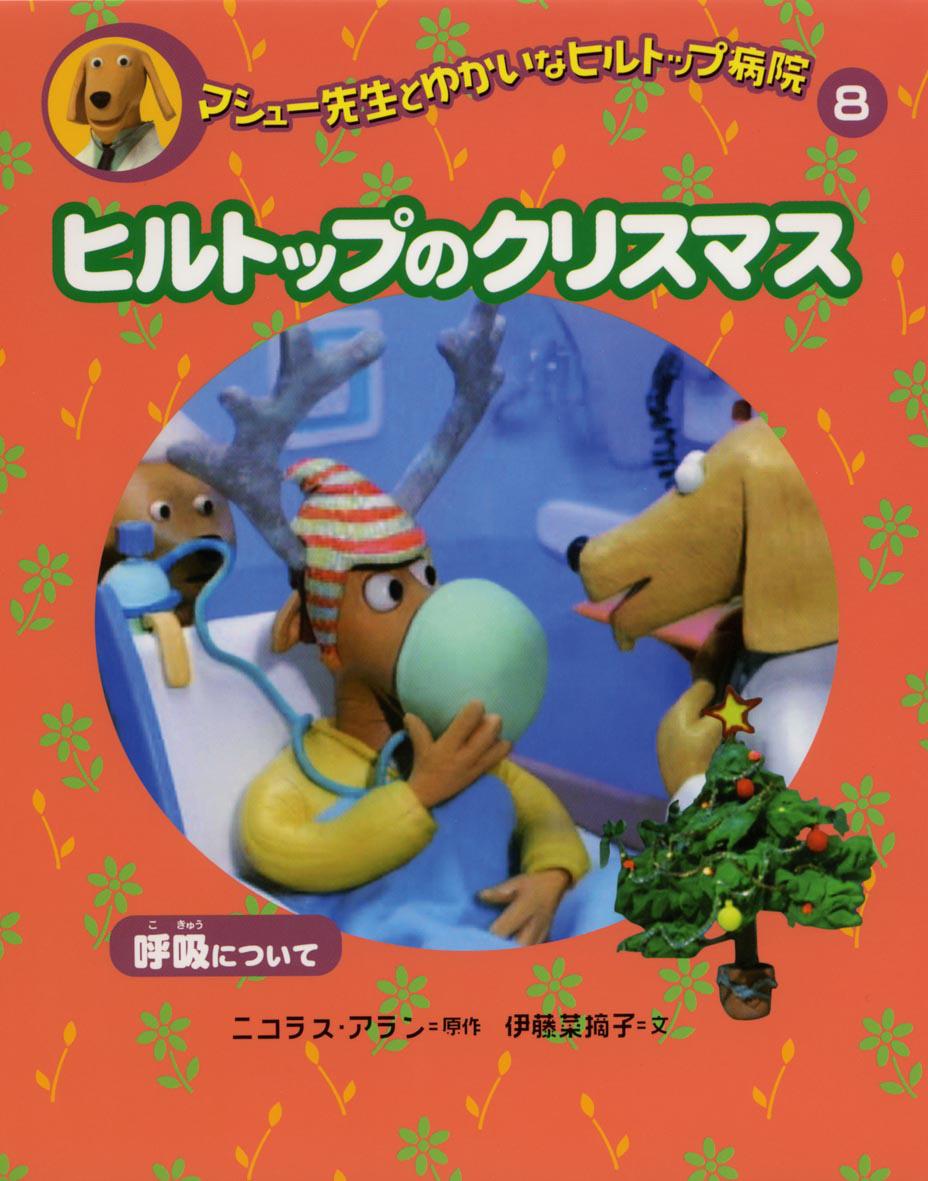 ヒルトップのクリスマス