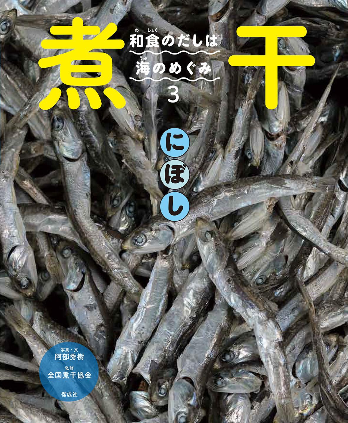 和食のだしは海のめぐみ(全3巻)