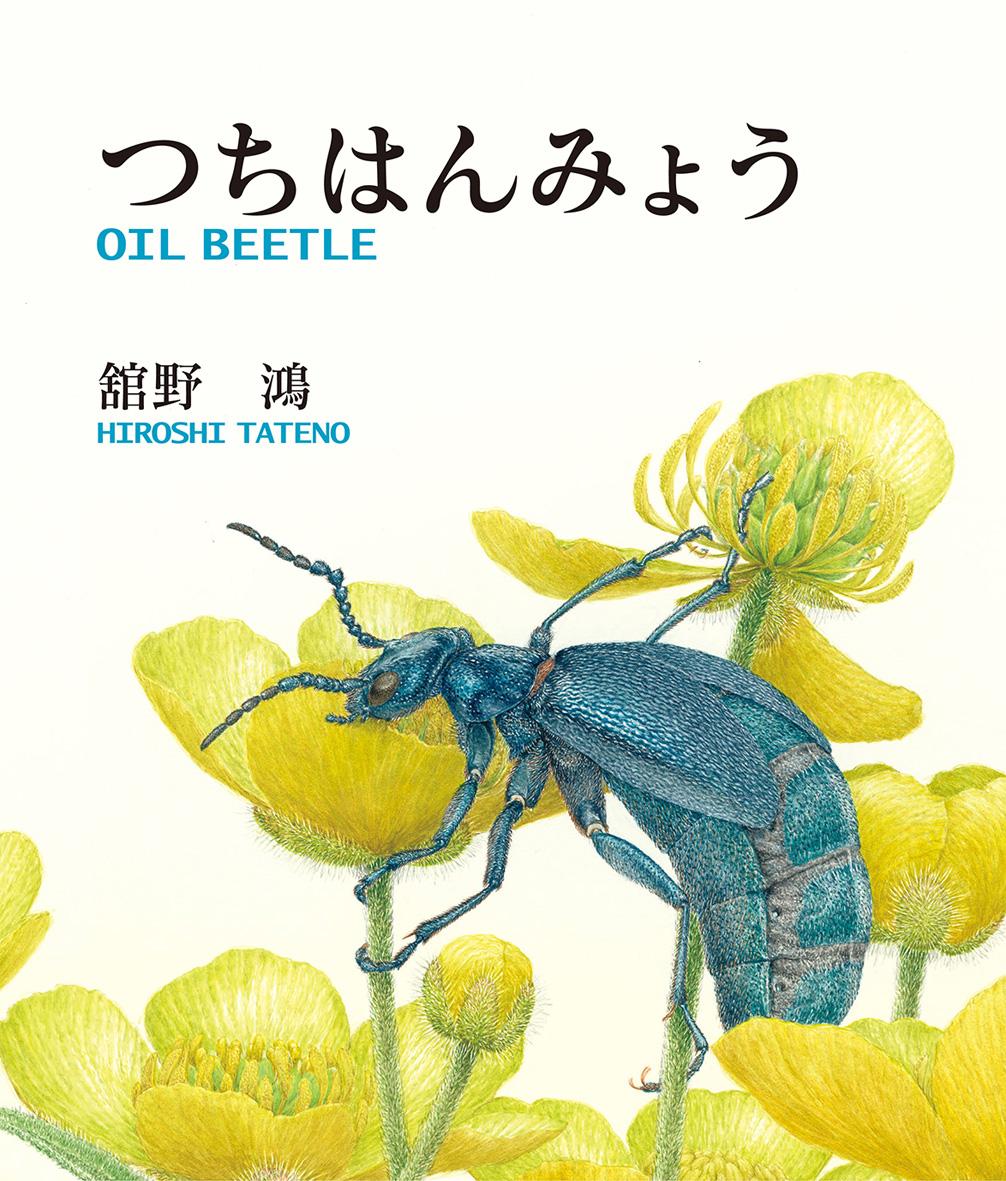 舘野鴻 絵本「つちはんみょう」原画展。トークショーも!