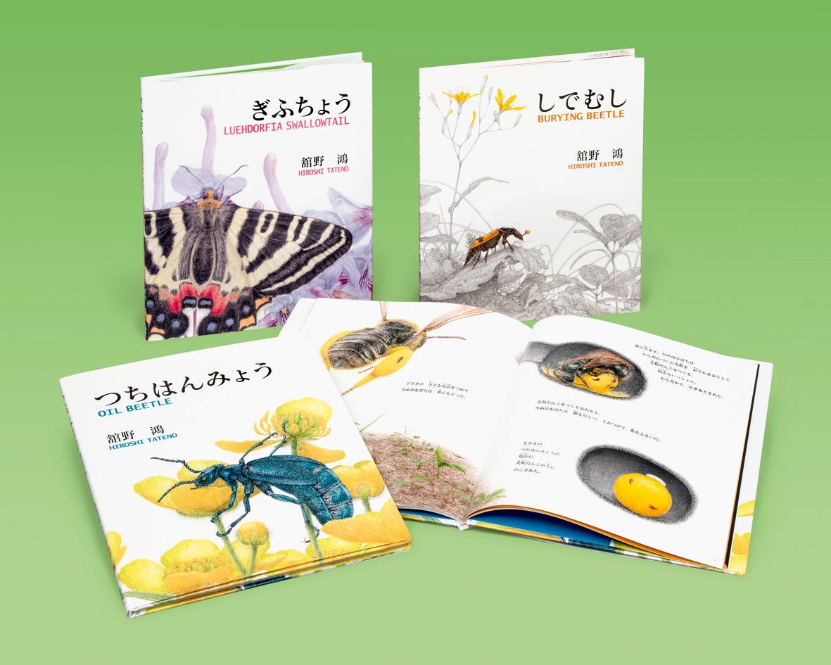 細密画で描く美しい虫たち(全3巻)