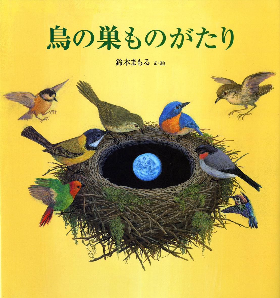 鈴木まもる展「鳥の巣World」