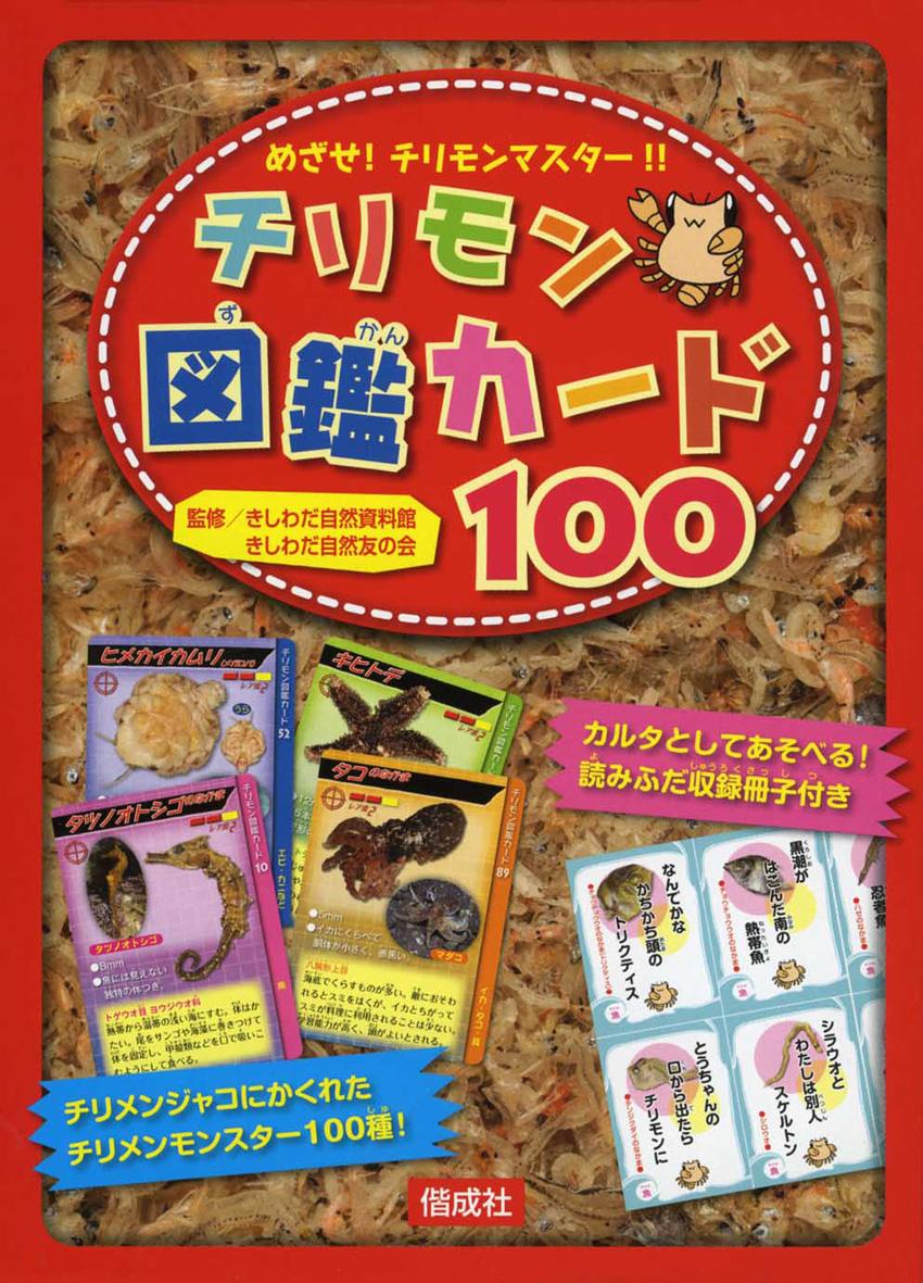 チリモン図鑑カード100